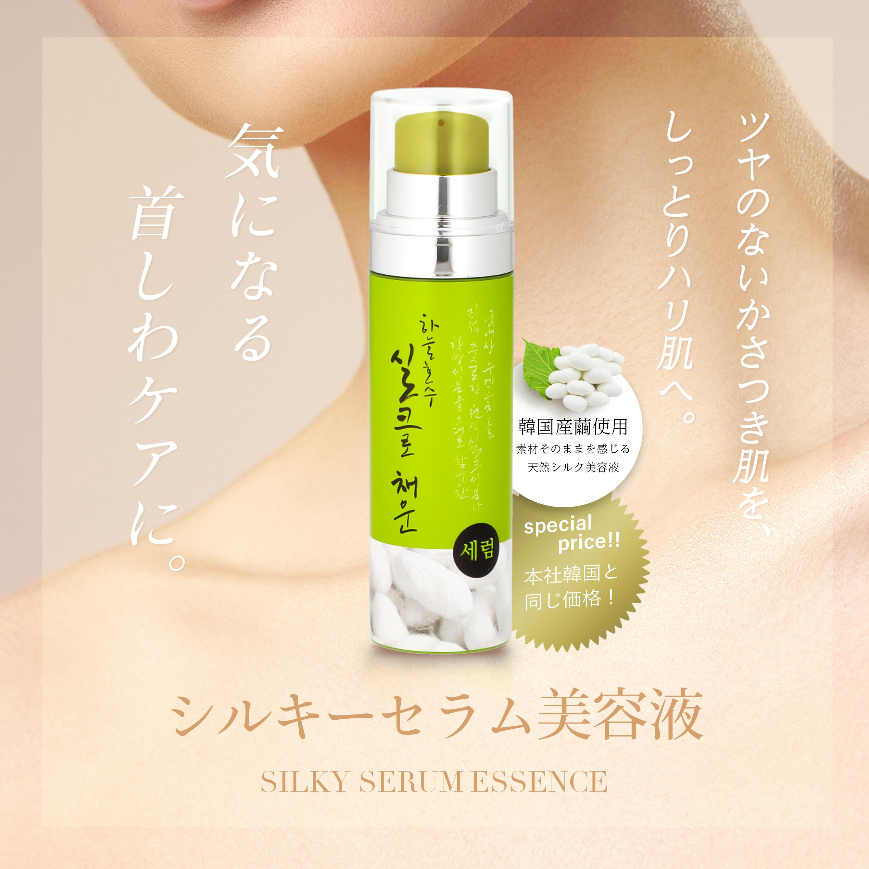シルキーセラム美容液
