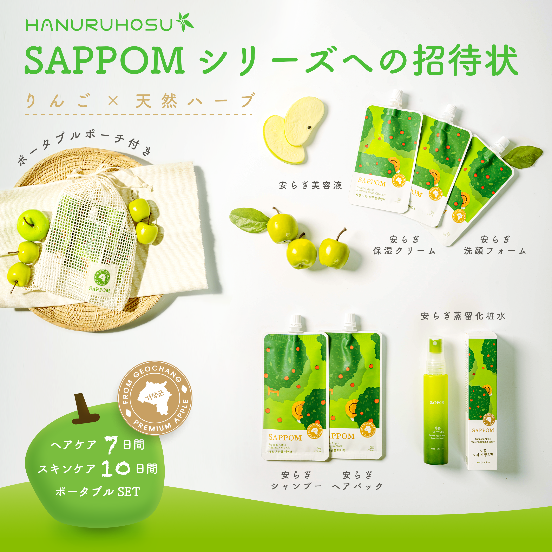 SAPPOMポータブルサイズ