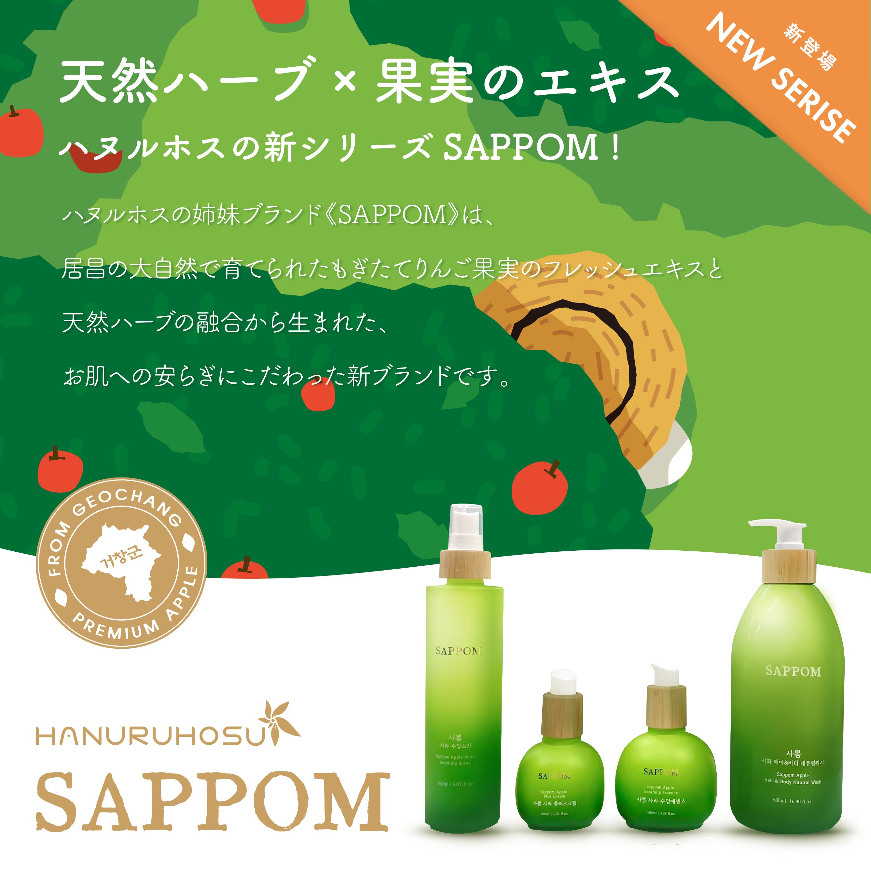 SAPPOMシリーズ新登場
